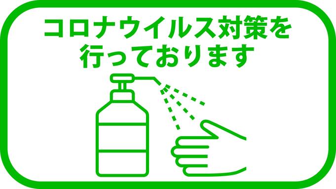 【ワクチン2回接種者限定!】証明書提示でドリンクプレゼント♪(素泊り)◆JR三河安城駅より徒歩約2分