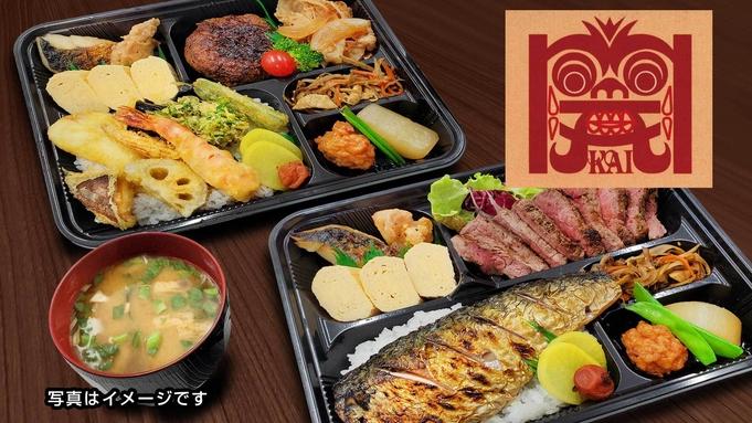 ボリューム・美味しさ満点★串揚げ屋 開様の夕食お弁当付プラン ◆JR三河安城駅より徒歩約2分