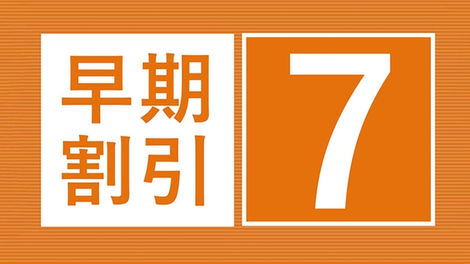 ☆早期割7☆1週間前までの予約で更にお得!(素泊まり)◆JR三河安城駅より徒歩約2分
