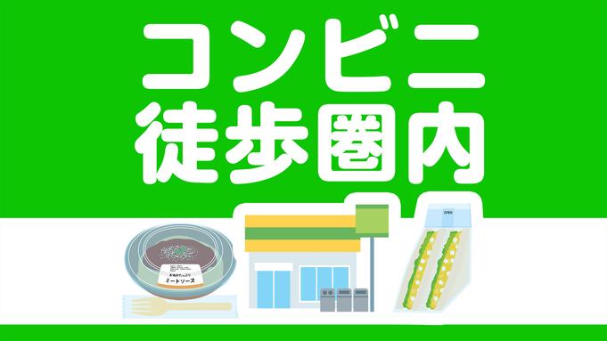 ☆早期割14☆2週間前までの予約で更にお得!(素泊まり)◆JR三河安城駅より徒歩約2分