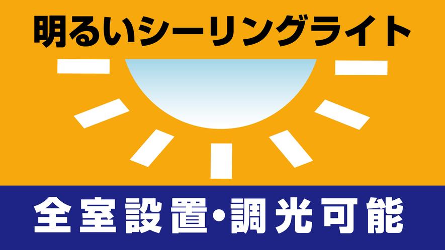 シーリングライト・調光可能☆