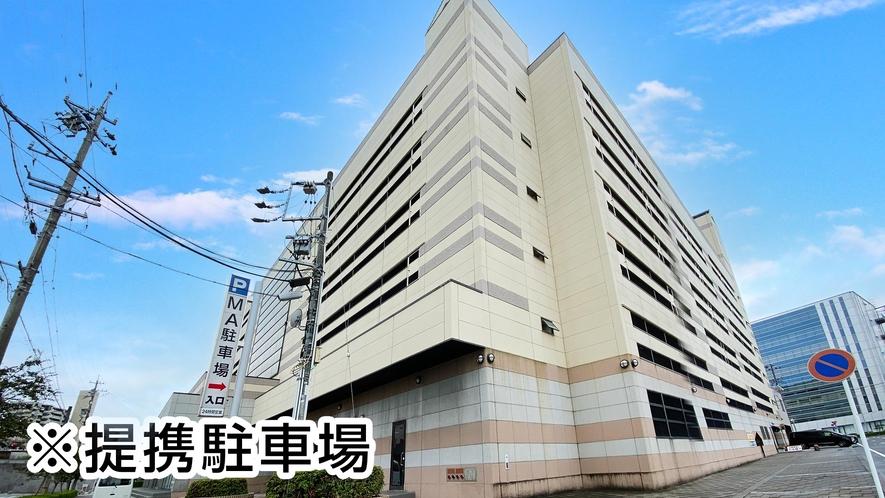 提携先駐車場(立体)サービス券500円で販売中!!