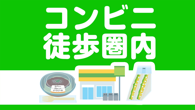 【ワクチン2回接種者限定!】証明書提示でドリンクプレゼント♪(素泊まり)◆JR金沢駅より車で約9分