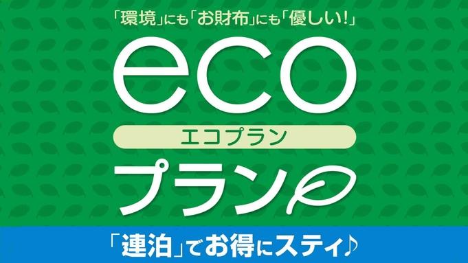 3連泊以上♪清掃不要でお得なエコプラン(素泊まり)◆JR金沢駅より車で約9分