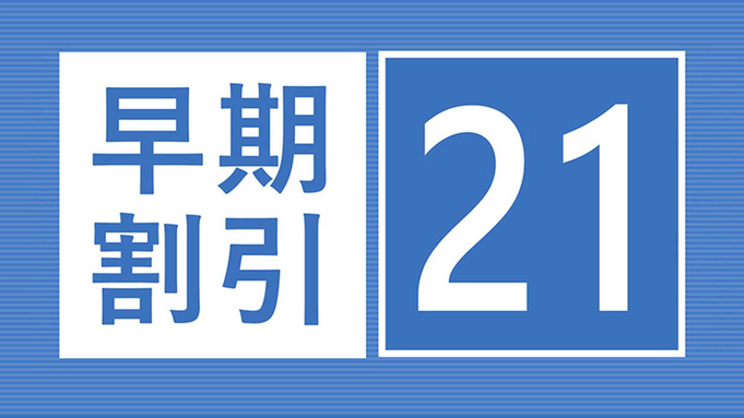 ☆早期割21☆3週間前までの予約で更にお得!(素泊まり)◆JR金沢駅より車で約9分