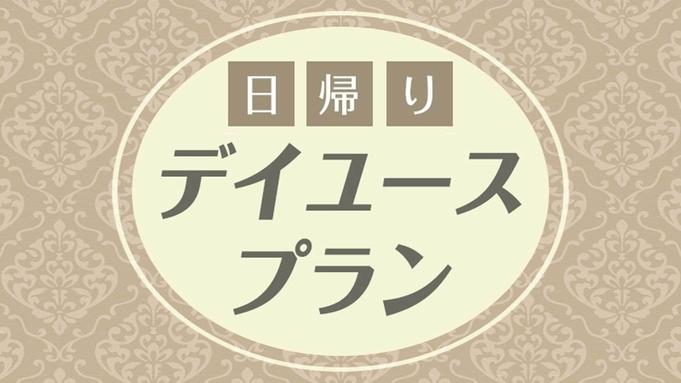 """【気軽にくつろぐ """"ちょっとホテル"""" ショートステイ!最大5時間!】◆24時間チェックイン可能"""