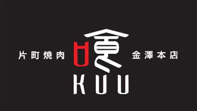 ホテルより徒歩1分★焼肉店「喰KUU」で味わう本格焼肉コース 夕食付きプラン【スタンダード】