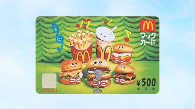 手軽にお食事♪マックカード500円分付きプラン◆JR金沢駅より車で約9分