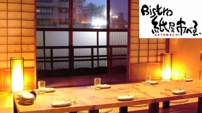 のどぐろ塩焼付★北陸の味覚ディナーコース【スタンダード】◆JR金沢駅より車で約9分