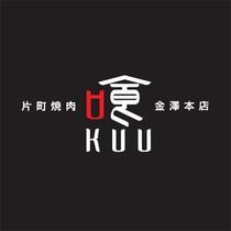 焼肉店「喰KUU」