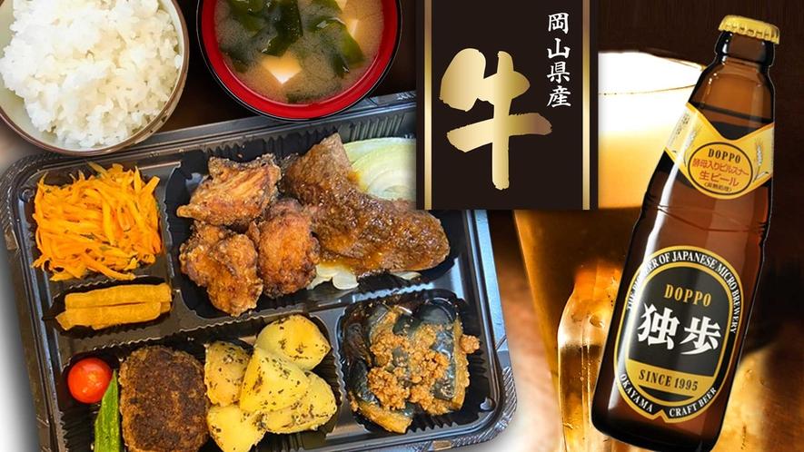 みのるダイニング岡山の岡山産牛ステーキ付お弁当+独歩ビール