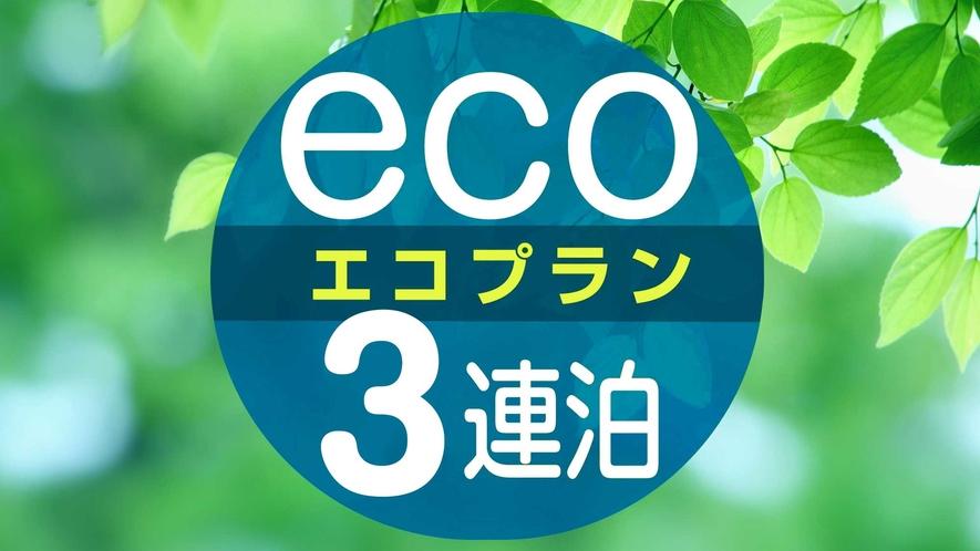 エコ3連泊