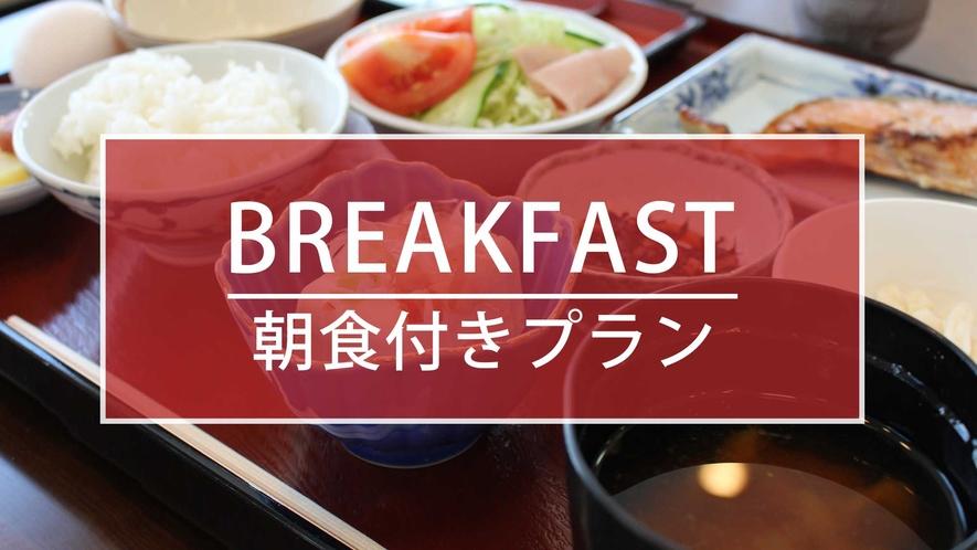 和朝食付きプラン