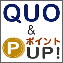 QUO&ポイントUPプラン