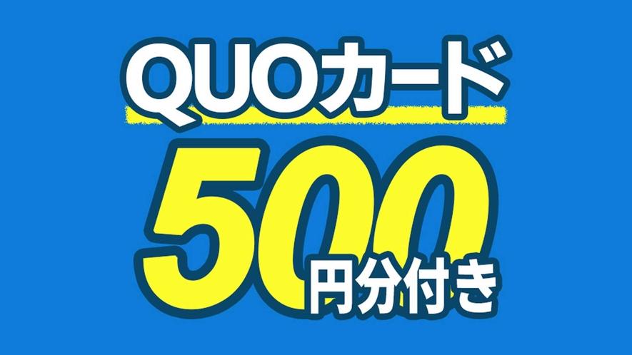 クオカード500円付きプラン