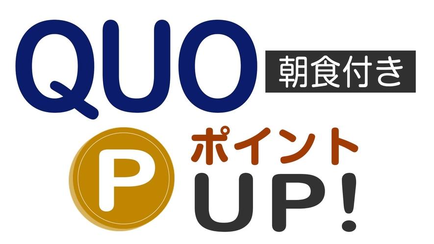 クオ+ポイントアップ(朝食付)