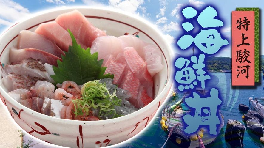 特上駿河 海鮮丼