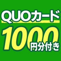 QUOカード1000円券付きプラン