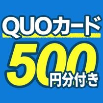 QUOカード500円券付きプラン