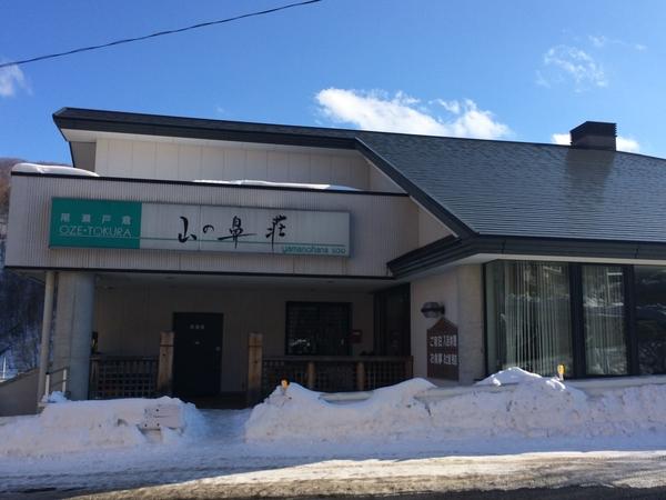 尾瀬戸倉温泉 山の鼻荘