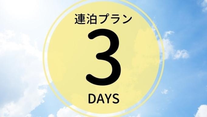 【3連泊で10%OFF】大阪めぐるなら日和ホテル☆なんば駅隣接徒歩2分【朝食付き】