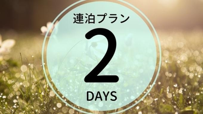 【2連泊で5%OFF】大阪めぐるなら日和ホテル☆なんば駅隣接徒歩2分【朝食付き】