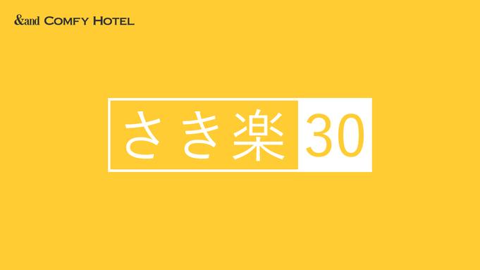 【さき楽30】30日前までのご予約がお得!観光・ビジネスおすすめ!全客室無料wifi完備!(朝食付)