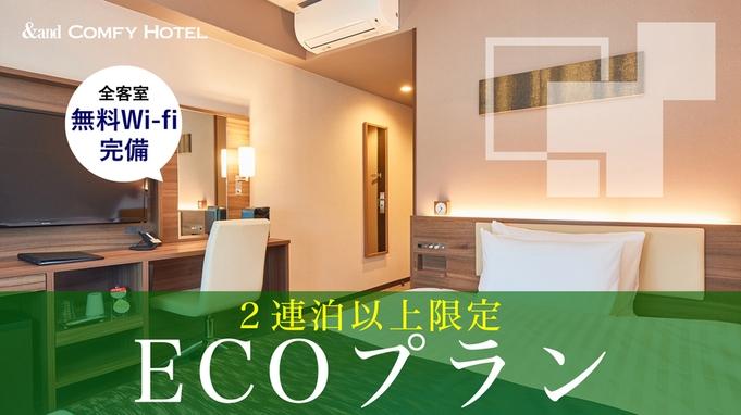 2連泊以上がお得!長期滞在やビジネス・観光に便利な ECO連泊プラン(食事なし)
