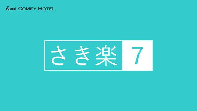【さき楽7】7日前までのご予約がお得!観光・ビジネスにおすすめ!全客室無料wi-fi完備!食事なし
