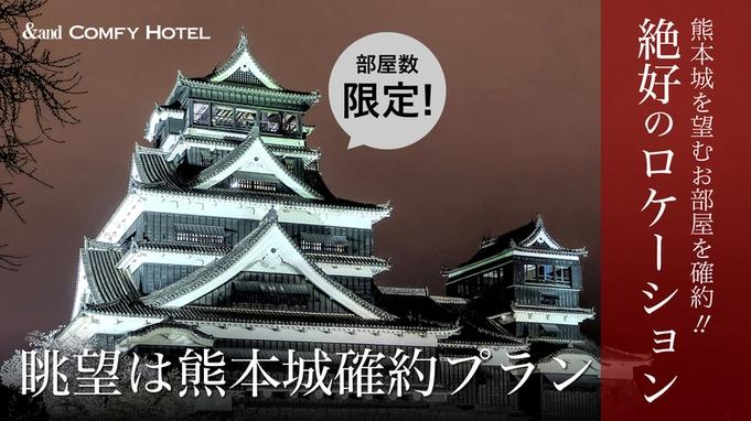 【室数限定】お部屋から熊本城が見えるお部屋確約!熊本駅から20分でアクセス良好!朝食付きプラン