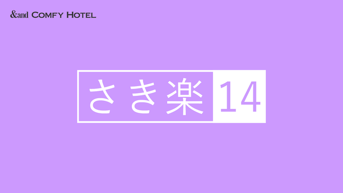 さき楽14☆14日前までのご予約がお得!観光・ビジネスにおすすめ!全客室無料wi-fi完備!朝食付