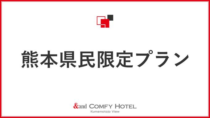 【熊本県民限定】クリスマスケーキ&サクラマチ クマモトで利用できる4,000円分チケット(朝食付)