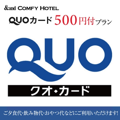 ビジネスにおすすめ!QUOカード500円付!全客室無料wi-fi&LANケーブル完備(食事なし)