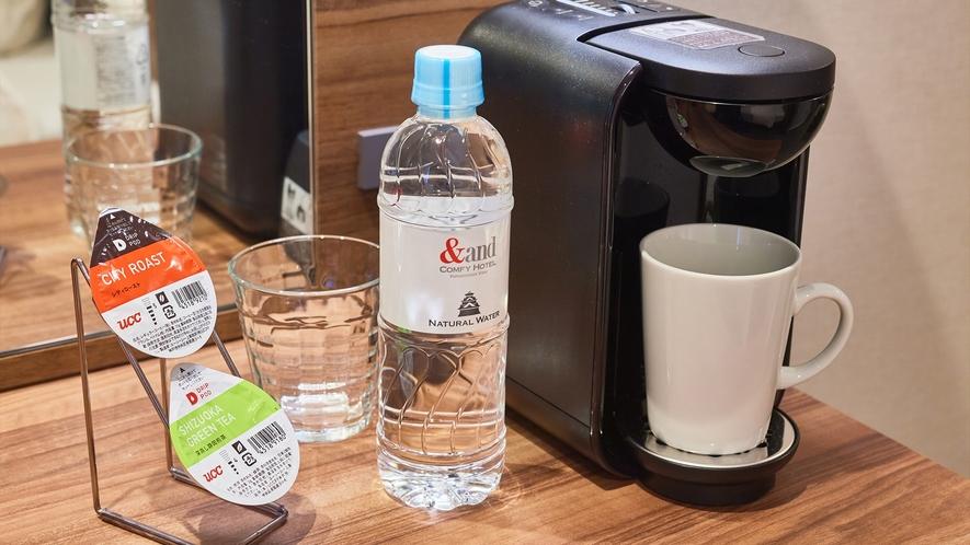 【コーヒーメーカー】各客室に設置。お好きなときに本格的なコーヒーを味わうことができます!