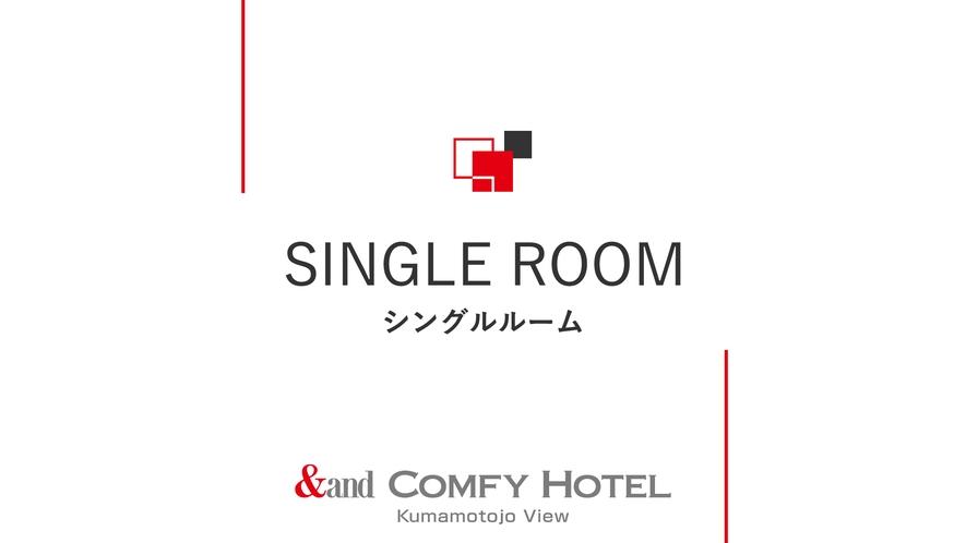 【シングルルーム】