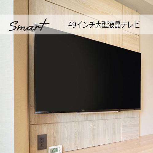 【Smart】49インチ大型液晶テレビで大迫力の視聴を満喫!