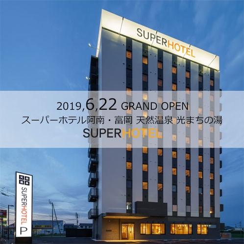 2019年6月22日グランドオープン*スーパーホテル阿南・富岡 天然温泉 光まちの湯