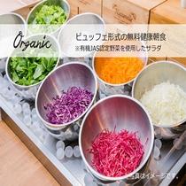 ■Organic(健康朝食無料)■