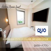 【QUOカードプラン】阿南出張ビジネス応援!