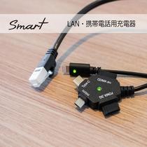 【Smart】有線LAN接続&充電器は持ち歩かなくても大丈夫!明日のためにしっかり充電
