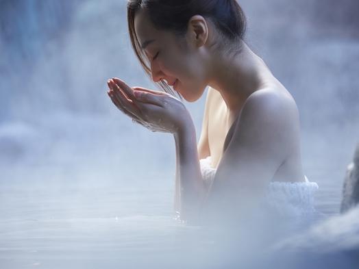 【素泊まりプラン】自家源泉の美人の湯とTV付きサウナ・天然温泉かけ流し水風呂(冷鉱泉)の宿