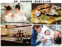 温泉と広島名物料理の宿