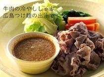 牛肉の冷やししゃぶ8広島つけ麵の出汁・胡麻出汁・当館特製出汁)
