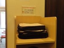 脱衣所のサウナマット(サウナ利用時にご利用ください)
