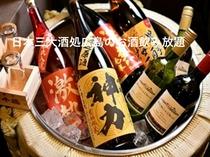 日本三大酒のお酒をお楽しみください