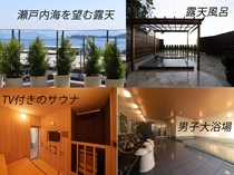 瀬戸内海を望む露天風呂・TV付きサウナ