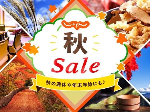 【秋&冬旅SALE】☆スタンダードプラン☆【全室スランバーランドベッド】