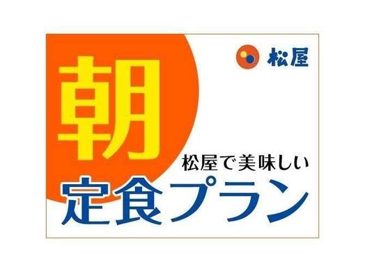 ★松屋券付き★お得な朝食チケット付き!松屋で朝ごはんプラン☆