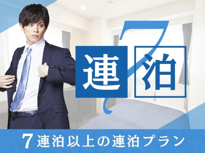 ◆7連泊お得プラン◆