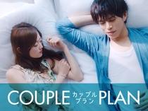◆カップルプラン◆11時チェックアウト☆